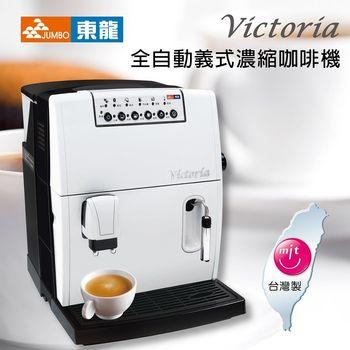 《東龍》Victoria全自動義式濃縮咖啡機TE-905