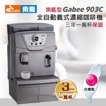 《東龍》Gabee全自動義式濃縮咖啡機TE-903C太空銀