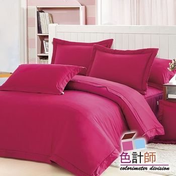 【色計師】甜蜜紅高級精梳棉加大八件式素色床罩組