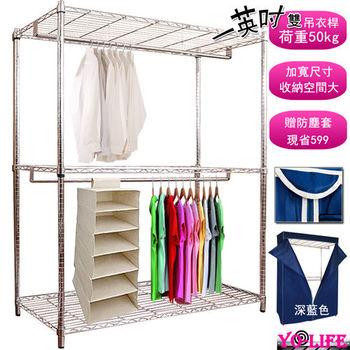 【Yo-life】大型雙吊桿衣櫥組-贈防塵套122x46x180
