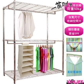 【Yo-life】大型雙吊桿衣櫥組-贈直紋布套122x46x180