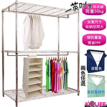 【Yo-life】大型雙吊桿衣櫥組-贈防塵套二選一(藍色或直紋)