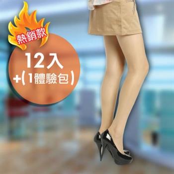 U want 上班族實用款 舒適隱形美腿絲襪-膚色(12+1)
