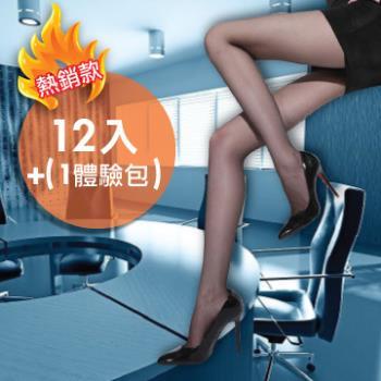 U want 上班族實用款 舒適隱形美腿絲襪-黑色(12+1)