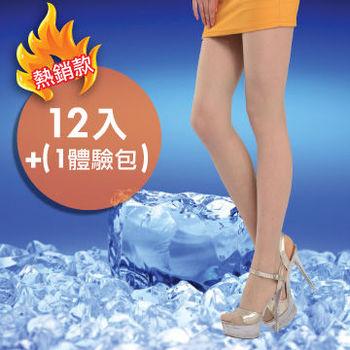 U want 夏日必備款 輕薄涼爽美腿絲襪-膚色(12+1)