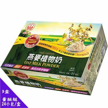 《崇德發》燕麥植物奶量販組 24包*3盒