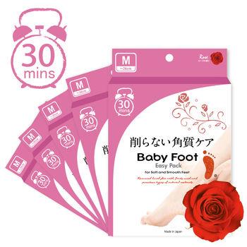 Baby Foot寶貝腳3D立體足膜-30分鐘快速版限量玫瑰5入組
