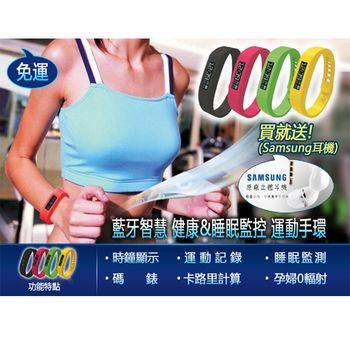 芒果科技 多功能藍芽運動手錶(A120)2入