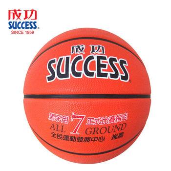 【SUCCESS成功】深溝刻字籃球-橘 S1173