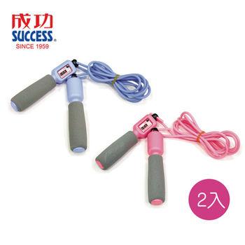 【SUCCESS成功】粉彩海綿握把計數跳繩2入 S4608