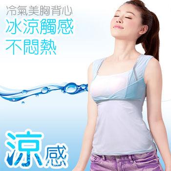 最晶品人氣熱銷酷涼美胸背心粉+藍2件組