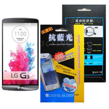 MIT LG G3 D855 43%抗藍光保護貼膜
