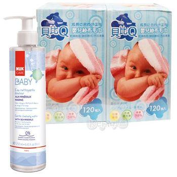 NUK 嬰兒溫和潔膚水+貝比Q 乾濕兩用紗布毛巾/乾式溼紙巾/2盒