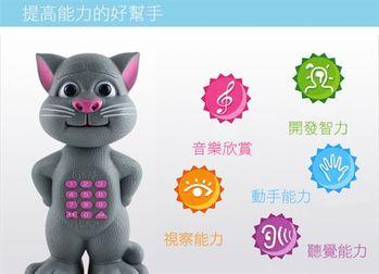 【傑安瑞嚴選】兒童學習 智能開發 智能對話說故事貓(特價回饋)