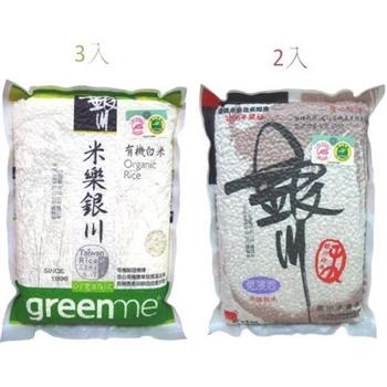 米樂銀川有機白米1Kg x3+有機糙米1Kg x 2 ( 5入裝)