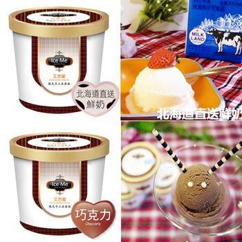 【艾思蜜】德式手工冰淇淋桶裝(北海道+巧克力)