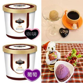 【艾思蜜】德式手工冰淇淋桶裝(咖啡+葡萄)