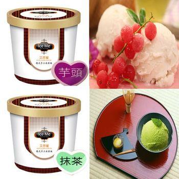 【艾思蜜】德式手工冰淇淋桶裝(芋頭+抹茶)