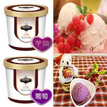 【艾思蜜】德式手工冰淇淋桶裝(芋頭+葡萄)