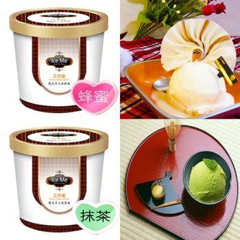 【艾思蜜】德式手工冰淇淋桶裝(蜂蜜+抹茶)
