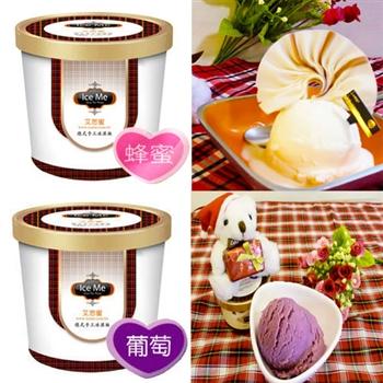 【艾思蜜】德式手工冰淇淋桶裝(蜂蜜+葡萄)
