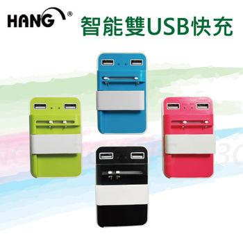 HANG H222 智能雙USB快充 萬用充電器