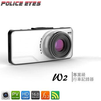 【Police Eyes】W2超廣角行車記錄器