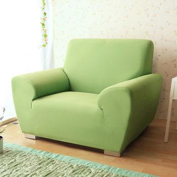 【HomeBeauty】超涼感透氣彈性沙發罩1人座