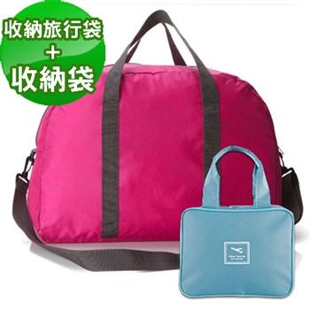 【韓版】收納式旅行袋+手提式盥洗包(共四色)