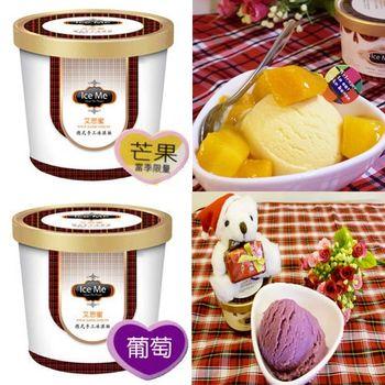 【艾思蜜】德式手工冰淇淋桶裝(芒果+葡萄)