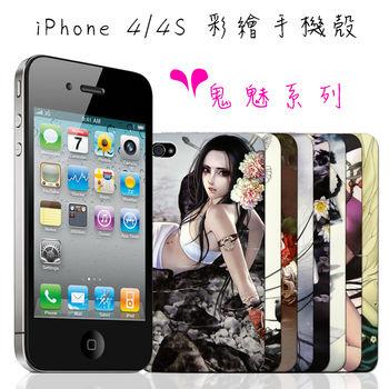 【鬼魅系列】iPhone 4/4S 手繪風格保護殼(5件包第一組)