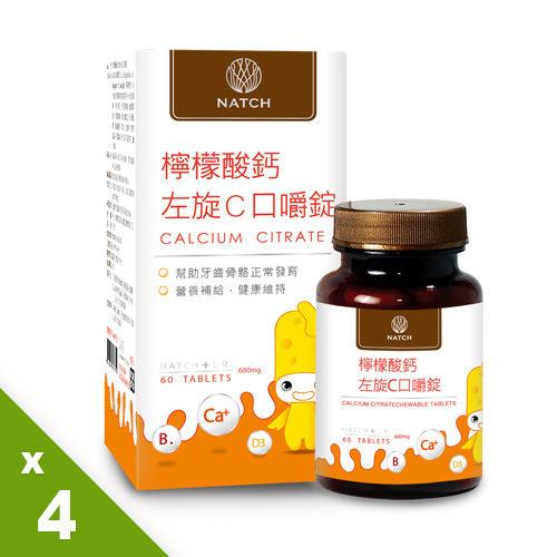 【Natch DR.】檸檬酸鈣左旋C口嚼錠x4盒(60錠/盒)