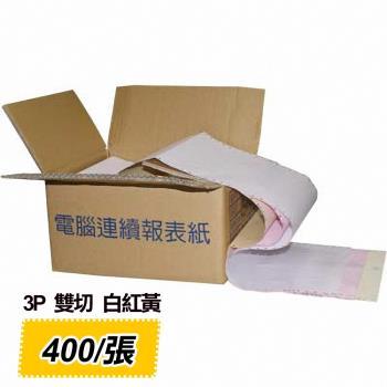 電腦連續報表紙3P 白、紅、黃 全頁 雙切 (9.5 x 11 )