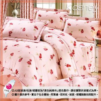 【KOSNEY】 仙女花語活性精梳棉加大六件式床罩組-台灣製