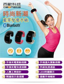 西歐科技 藍芽智慧手錶耳機CME-BH8001