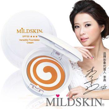 MILDSKIN 超時逆齡美肌粉凝霜(1入)