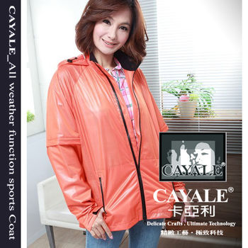CAYALE卡亞利_防曬超抗UV、防水超透氣可拆袖薄外套