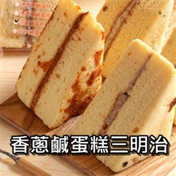【里昂】招牌香蔥烤鹹蛋糕三明治(85g/包)*12包