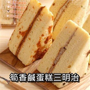 【里昂】招牌筍香烤鹹蛋糕三明治(85g/包)×12包