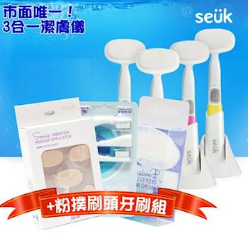 【Seuk】音波震動潔膚儀超值刷頭粉撲牙刷組(4色)