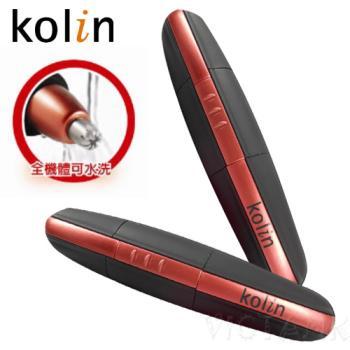 《1+1超值組》【歌林】時尚水洗鼻毛刀KBH-R01
