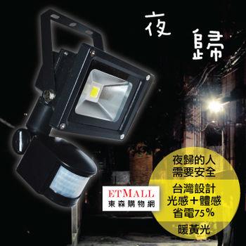10W人體感應LED泛光燈[暖黃光]