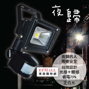 10W人體感應LED泛光燈[正白光]