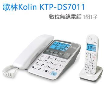 【KOLIN】1.8GHz數位無線親子機KTP-DS7011(白)