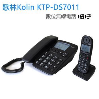 【KOLIN】1.8GHz數位無線親子機KTP-DS7011(黑)