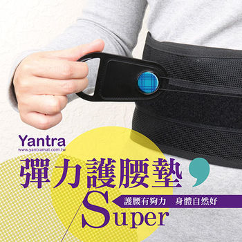 Yantra Belt彈力護腰帶拉環式