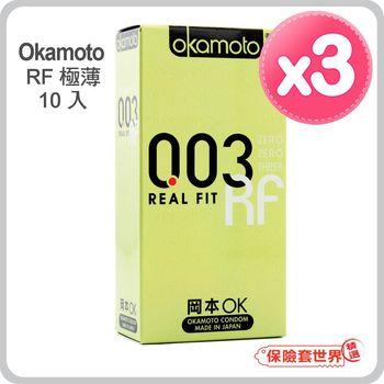 【保險套世界精選】岡本 003RF極薄貼身保險套(10入X3盒)