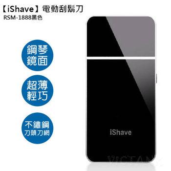 【iShave】電動刮鬍刀RSM-1888(黑)
