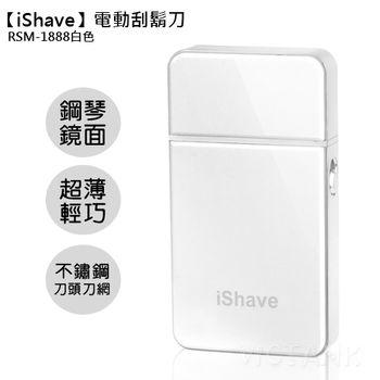 【iShave】電動刮鬍刀RSM-1888(白色)