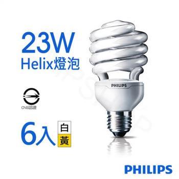 【飛利浦PHILIPS】Helix 23W螺旋省電燈泡6入特惠組
